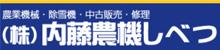 (株)内藤農機しべつ