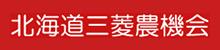 北海道三菱農機会